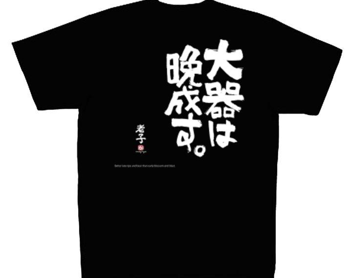 孔子の大器晩成Tシャツ