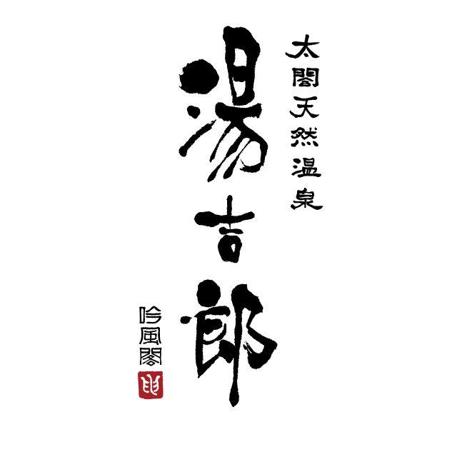 太閤天然温泉 湯吉郎ロゴ