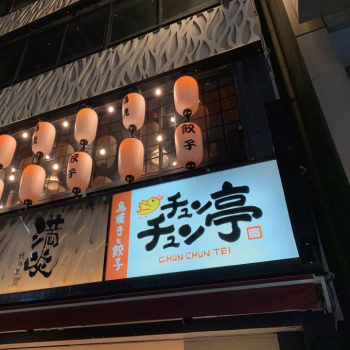 鳥焼き&餃子 チュンチュン亭ロゴ