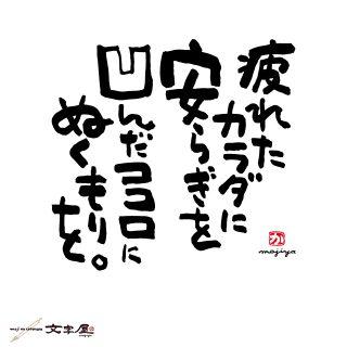 手書き筆文字言葉