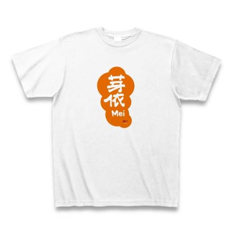 芽依ちゃんTシャツ