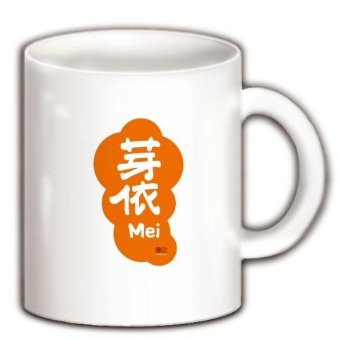芽依ちゃんマグカップ