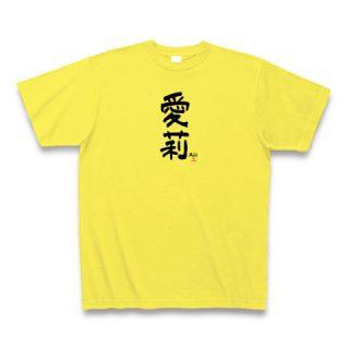 愛莉ちゃんTシャツ