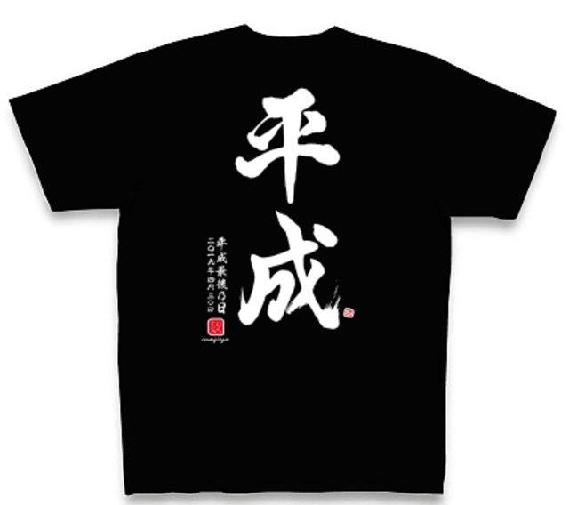 平成T シャツ背面