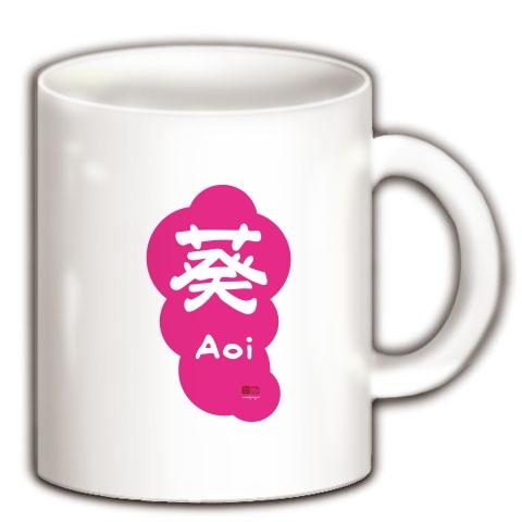 葵ちゃんマグカップ