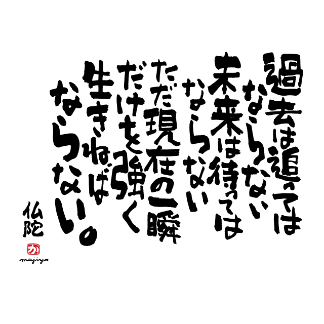 仏陀の格言