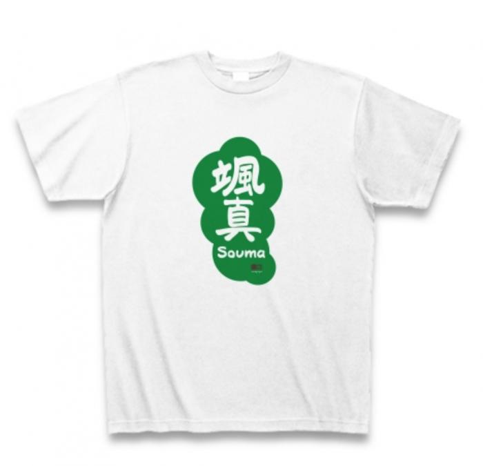 颯真くんTシャツ