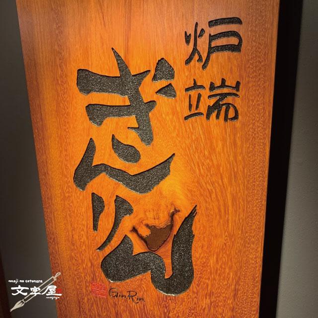 名古屋駅 ぎんりんロゴ 木看板