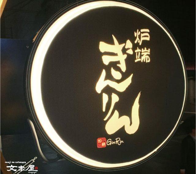 ぎんりん名古屋駅袖看板