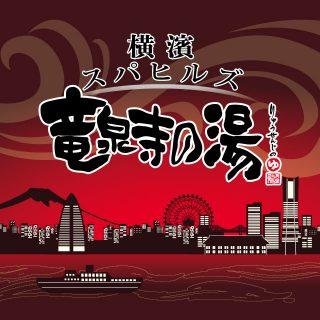 横濱スパヒルズ 竜泉寺の湯