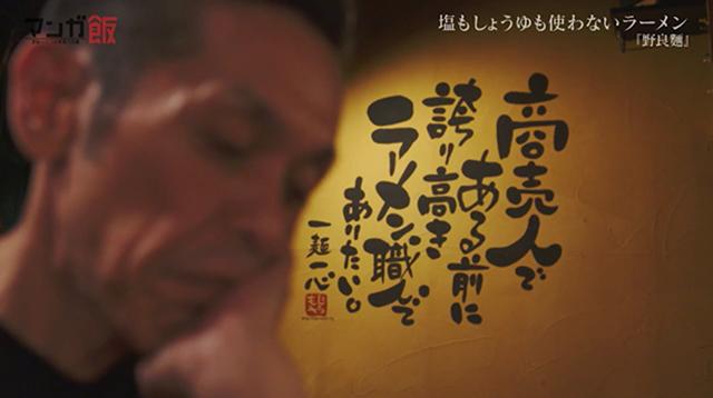 麺屋 喜多楽 壁面文字